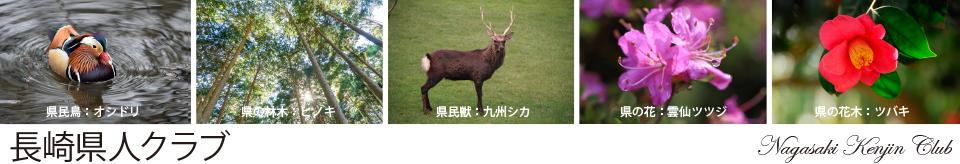 長崎県人クラブ