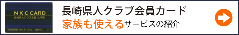 長崎県人クラブ会員カード